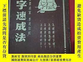 古文物罕見寫字速成法露天名書法家李肖白上海國光書店出版1947