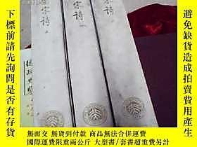 古文物全宋詩罕見四 1991一版一印..露天北大古文獻研究所編纂北京大學出版社出版1991
