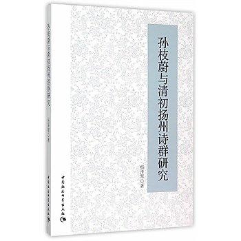 [尋書網] 9787516166727 孫枝蔚與清初揚州詩群研究 /楊澤琴 著(簡體書sim1a)