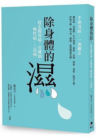 <書本熊>除身體的濕:調理脾胃病、皮膚病、慢性病、三高病:9789869448321