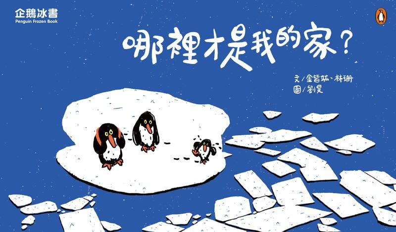 《小樹苗童書》哪裡才是我的家? ( 一本奇妙的互動式「冰書」)青林  定價888元