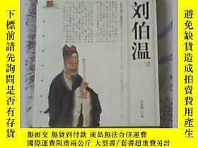 古文物罕見劉伯溫露天宋海 主編內蒙古人民出版2009