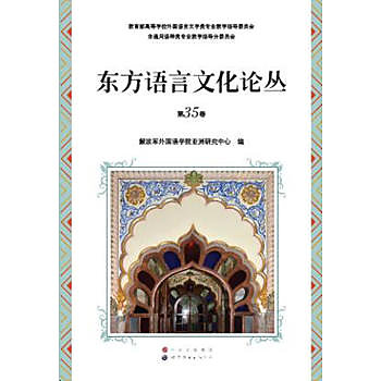 [尋書網] 9787519219567 東方語言文化論叢 第35卷(簡體書sim1a)