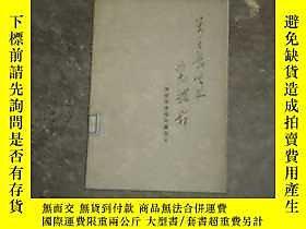 古文物萬里長空且 忠魂舞罕見深切懷念楊開慧烈士露天山東人民出版社出版1977