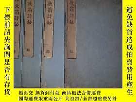 古文物嘉慶6年,和刻本《陸放翁詩鈔》日本享和罕見年 1801年 木刻本, 4冊全露天