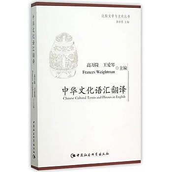 [尋書網] 9787516144695 中華文化語彙翻譯 /高萬隆 主編(簡體書sim1a)