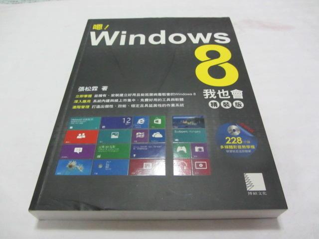 嗯!Windows8 我也會 (附光碟)》ISBN:9789862017524│博碩│張松霖(ㄌ106袋)