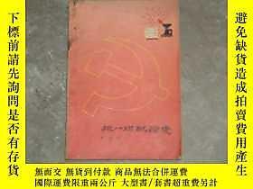 古文物罕見把一切獻給黨露天吳雲鐸著工人出版社