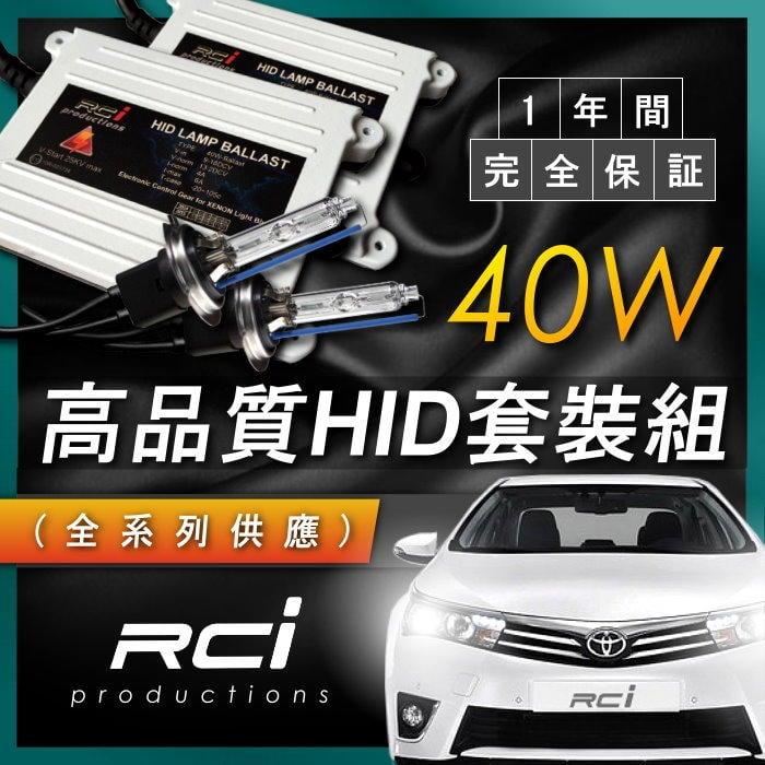 RC HID LED專賣店 40W HID組 一年保固 H1 H3 H4 H7 H8 H9 H11 9005 9006