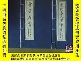 古文物曾子名言罕見三本全 線裝宣紙張露天高昌禮廣陵書社出版2015