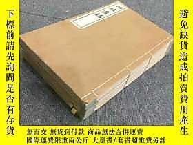 古文物罕見1934年日本漢詩文集《仙坡遺稿》鉛印本4冊全,品好,開本尺寸23.5/14.5/4公分露天