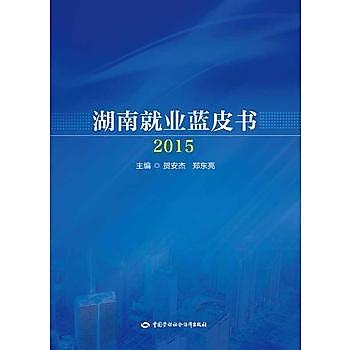 [尋書網] 9787516728024 湖南就業藍皮書(2015) /賀安傑 鄭東亮(簡體書sim1a)