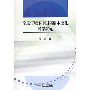 [尋書網] 9787551710183 全球語境下中國英語本土化教學研究(簡體書sim1a)