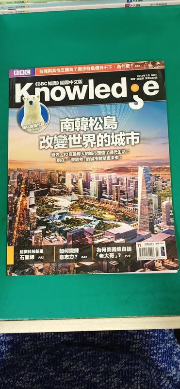 雜誌 BBC知識 國際中文版 Knowledge 2012年7月 No.11 南韓松島 改變世界的城市 Y125