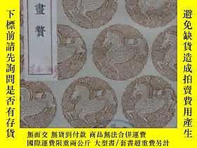 古文物罕見鬆壺畫贅露天錢杜商務印書館出版1936