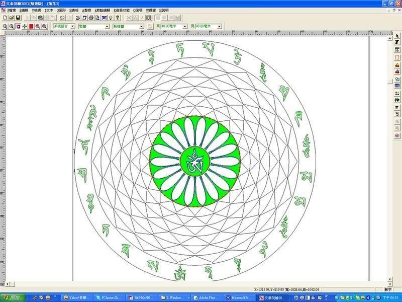 文泰CNC.割字機雕刻軟體