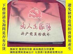 古文物 人民罕見---共產黨員珍藏本露天吳廷勇呂慶/編中央文獻出版社出版2000