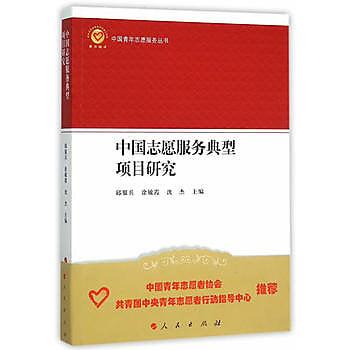 [尋書網] 9787010154909 中國志願服務典型項目研究(中國青年志願服務叢(簡體書sim1a)