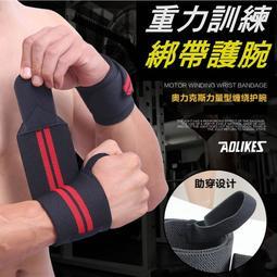 現貨 加壓護腕 纏繞式 多種顏色 重量訓練護腕 健身護具 魔鬼氈 護具 運動器材 指扣 強力護腕