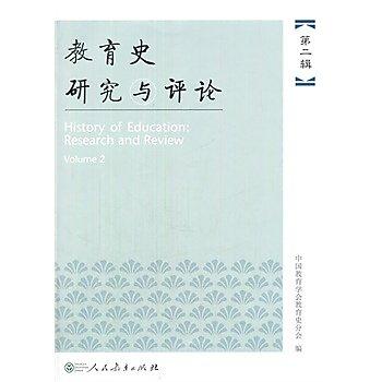[尋書網] 9787107307089 教育史研究與評論 第二輯(簡體書sim1a)