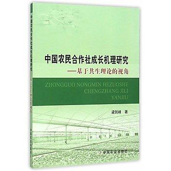 [尋書網] 9787109198630 中國農民合作社成長機理研究——基於共生理論的(簡體書sim1a)
