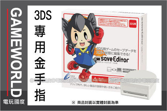 Save Editor 3ds