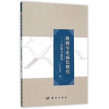 [尋書網] 9787030458391 教師專業成長研究——實踐與案例 /朱曉民 著(簡體書sim1a)