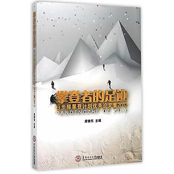 [尋書網] 9787562342410 攀登者的足跡:百步梯攀登計劃優秀論文集(20(簡體書sim1a)