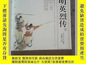 古文物罕見大明英烈傳露天【明】佚名趙春輝主編內蒙古人民出版2009