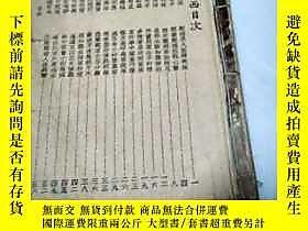 古文物繪圖七美徵西罕見民國35年版 露天廣益書局出版1946