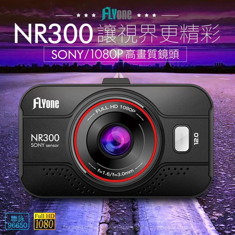 【免運】FLYone NR300 高畫質行車記錄器 SONY/1080P鏡頭 聯詠晶片 單鏡版