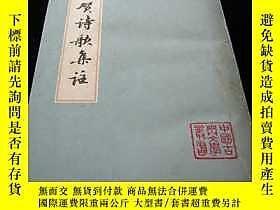 古文物罕見李賀詩歌集註露天(唐)李賀著(清)王琦等註上海古籍出版1977