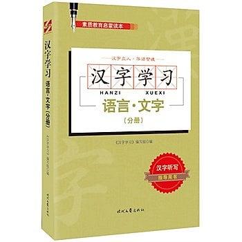 [尋書網] 9787538745474 漢字學習•語言•文字(分冊)(簡體書sim1a)