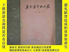 古文物罕見不會忘卻的山歌露天鳳章江蘇人民出版社出版1979