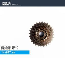 ★飛輪單車★ 經濟型鎖牙式六速鎖牙非定位式飛輪(14-28T)特價供應[05204381]