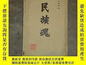 古文物罕見民族魂露天陳漱渝浙江文藝出版社出版1983