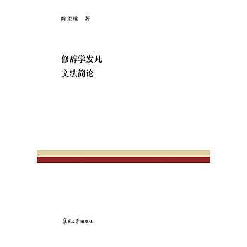 [尋書網] 9787309113563 復旦百年經典文庫:修辭學發凡 文法簡論(簡體書sim1a)