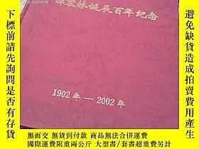 古文物譚震林誕辰百年紀念罕見1902--2002.露天照片六子女出版2002