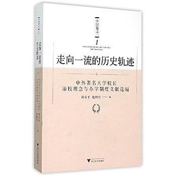 [尋書網] 9787308147644 走向一流的歷史軌跡(中國卷之一)——中外著名(簡體書sim1a)