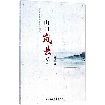 [尋書網] 9787516154816 山西嵐縣方言 /沈明 著(簡體書sim1a)