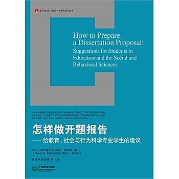 [尋書網] 9787544464307 怎樣做開題報告——給教育、社會與行為科學專業(簡體書sim1a)