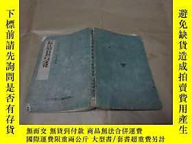 古文物長江的自然與文化罕見康德十一年初版露天齊伯守大地圖書公司出版1944