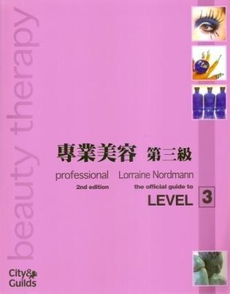 專業美容三級中文版