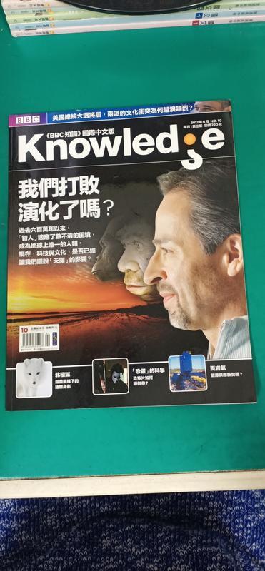 雜誌 BBC知識 國際中文版 Knowledge 2012年6月 No.10 我們打敗演化了嗎? Y125
