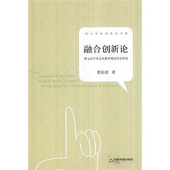 [尋書網] 9787506834278 知識創新和傳承書系—融合創新論:蔡元培中西文(簡體書sim1a)