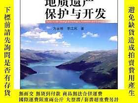簡書堡地質遺產保護與開發露天226015 地質遺產保護與開發 方世明、李江風  著 中國地質大學出版社 ISBN:978
