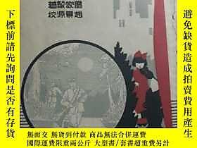 古文物民國舊書——敏兒演劇史罕見兒童藝術叢書 內有圖畫的幅露天雷家駿商務印書館出版1934