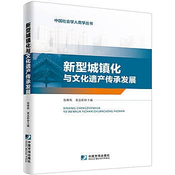 [尋書網] 9787509214176 新型城鎮化與文化遺產傳承發展(簡體書sim1a)