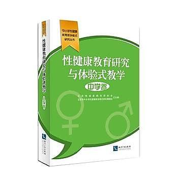 [尋書網] 9787513032490 性健康教育研究與體驗式教學•中學卷(簡體書sim1a)