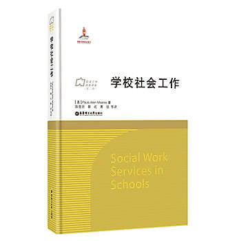 [尋書網] 9787562844839 學校社會工作 /陳蓓麗(簡體書sim1a)
